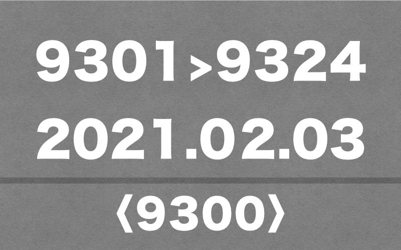 9301»9324の一覧