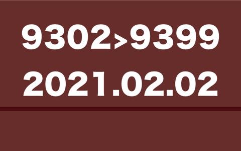 「9302»9399」から選ぶ、マイセレクト