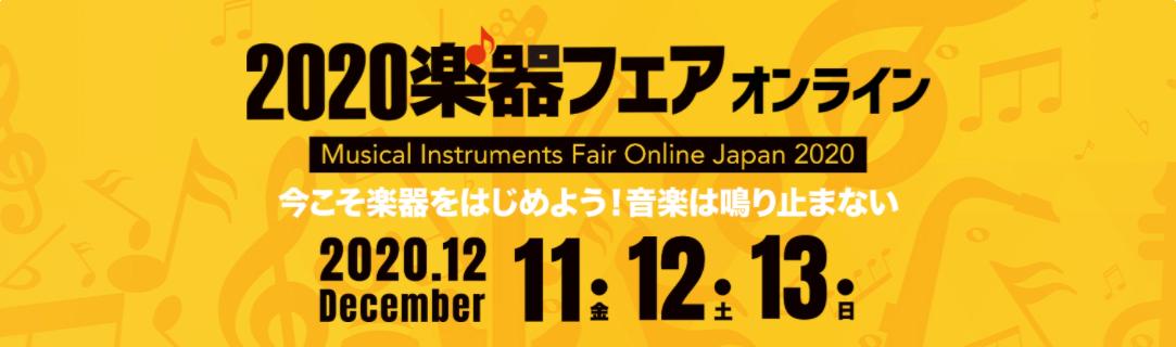 楽器フェアオンライン2020