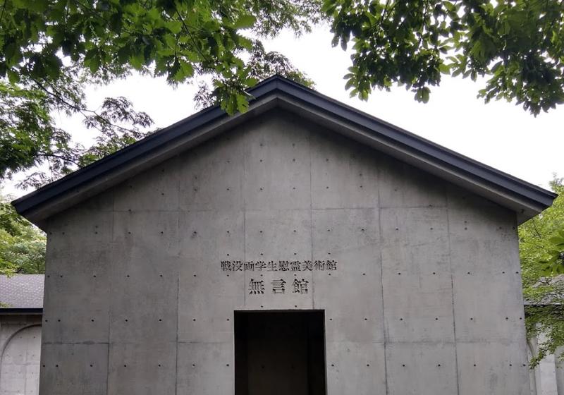 戦没画学生慰霊美術館「無言館」