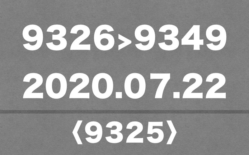 9326»9349の一覧