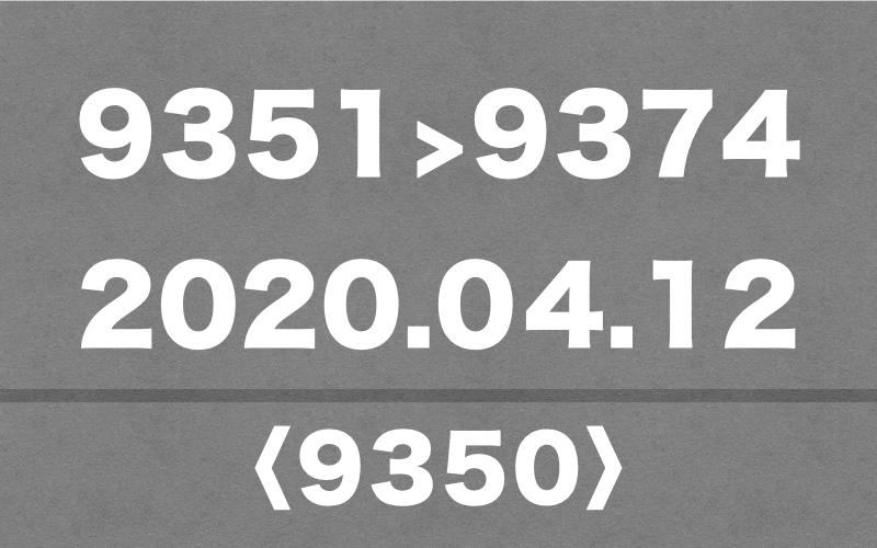 9351»9374の一覧