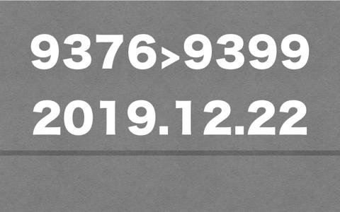 9376»9399の一覧