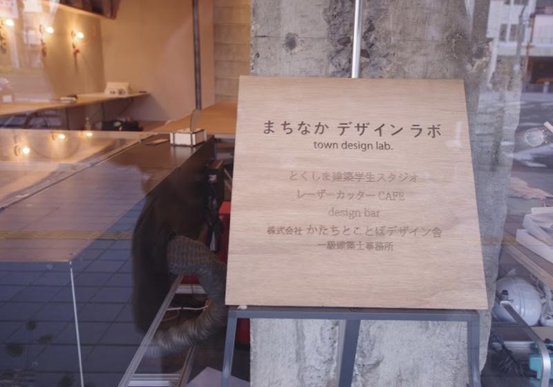 私ながらの旅の流儀「徳島散策 2019年版」