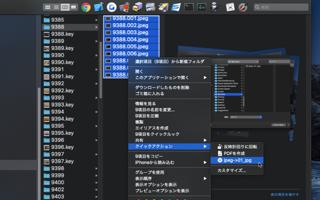 拡張子をjpegからjpgに、ファイル名を連番に、一括置換する自動化レシピ