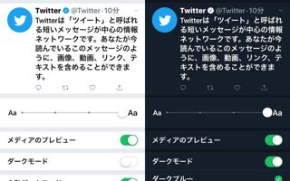 iPhoneのTwitterアプリ、文字を大きくダークモードに