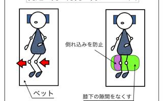 体位交換枕の工夫