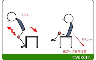 変形性膝関節症:座る動作の工夫