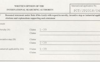 「bFaaaP」の国際調査報告(ISR)が届きました