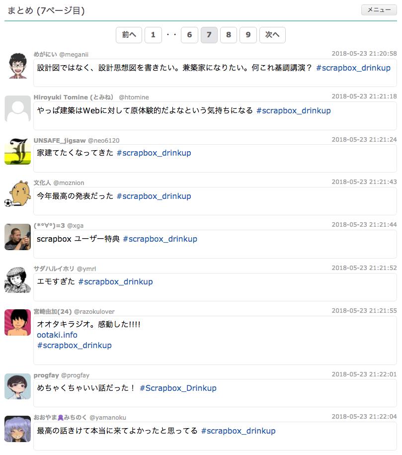 Scrapbox_Drinkup_04_Tokyo_Editionのまとめ