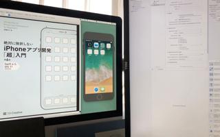 新学期からの課題は、iPhoneアプリを作ること