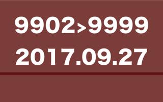 「9902»9999」から選ぶ、マイセレクト